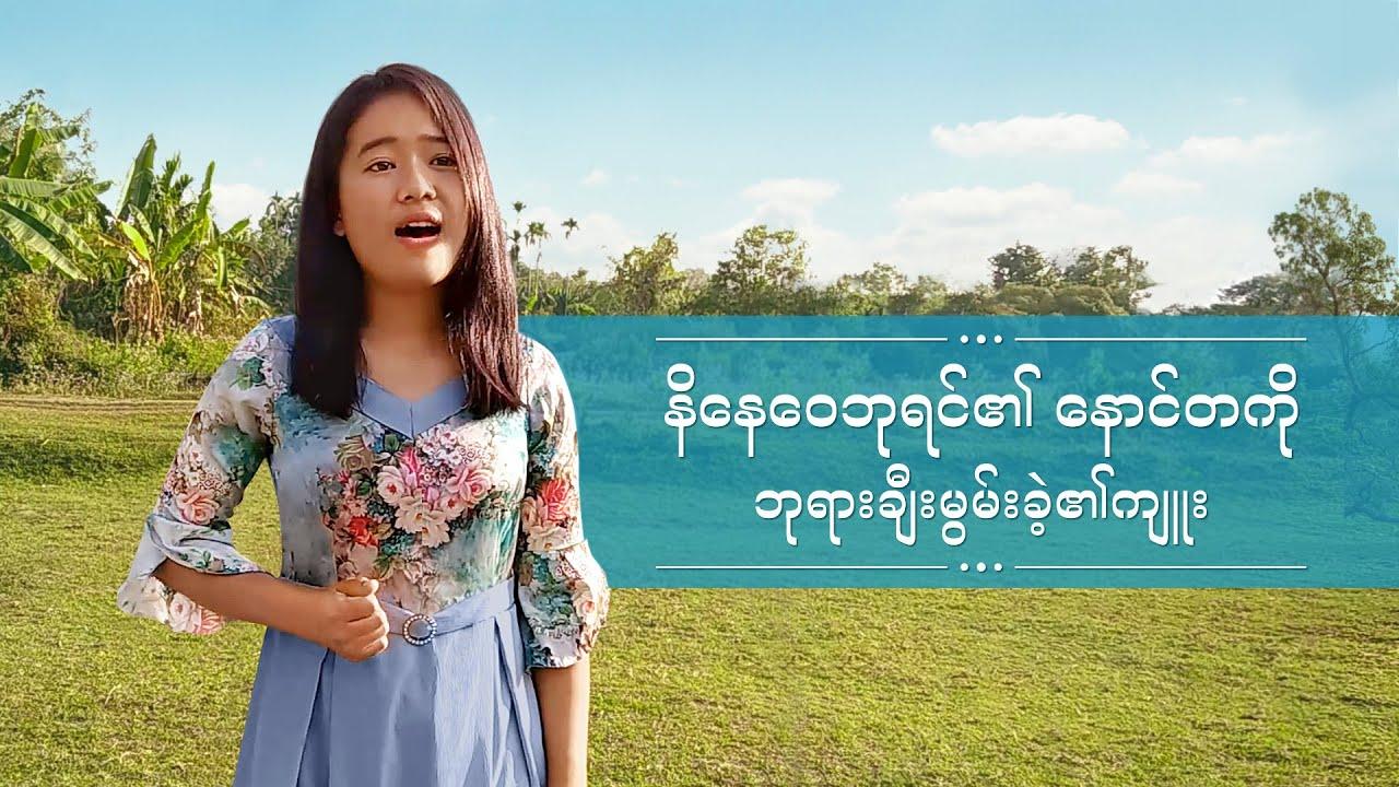 2021 Myanmar Praise Song - နိနေဝေဘုရင်၏ နောင်တကို ဘုရားချီးမွမ်းခဲ့၏ကျူး