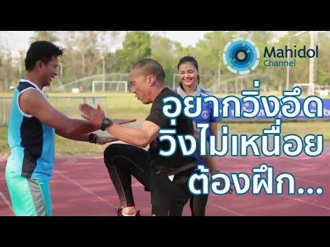 นักวิ่งที่อยากวิ่งอึด วิ่งไม่เหนื่อย ต้องฝึกท่าออกกำลังกายเหล่านี้ไว้ [by Mahidol]