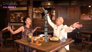 20170708 浅野温子 検索動画 1