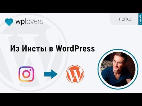 Вопрос: Как добавить RSS канал на WordPress блог?