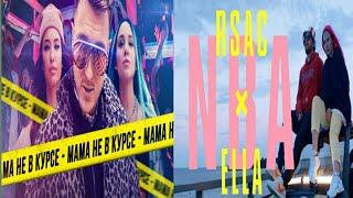 T Killah And Миа Бойка   Мама не в курсе Премьера клипа2019  и  RSAC X ELLA — NBA Не мешай