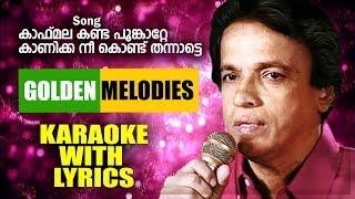 Kafmala Kanda Poomkatte Karaoke With Lyrics | Peer Muhammed | Mappilappattu Karaoke