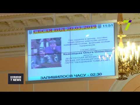Новости 7 канал Одесса: Скандальні рішення депутатів Одеського міської ради