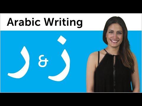 Learn Arabic - Arabic Alphabet Made Easy - Ra and Zayn