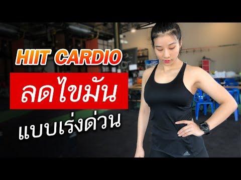 ลดไขมันเร่งด่วน ด้วยการออกกำลังกาย แบบ HIIT
