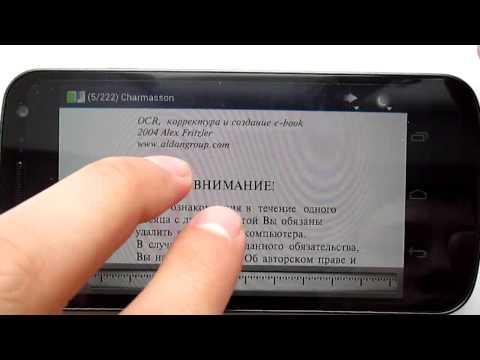 Урок № 1.6. Приложение Ebookdroid читалка книг для Андроид (PDF и DJVU Reader)