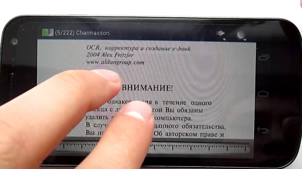 Ebookdroid книги скачать