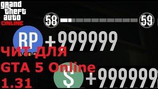НОВЫЙ ЧИТ ДЛЯ GTA 5: Online 1.31