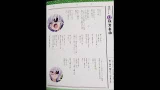 朧(小松未可子) - 幻想刀身曲