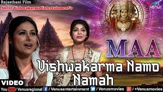 Vishwakarma Namo Namah Full Video Song | Maa | Latest Rajasthani Movie Song 2016