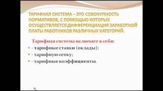 видео Реферат: Государственное регулирование экономики