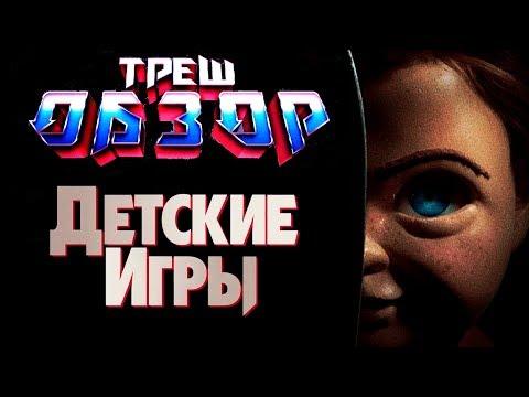 ТРЕШ ОБЗОР ДЕТСКИЕ ИГРЫ (2019)
