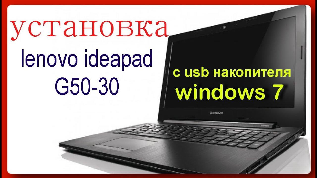 lenovo b570e установка windows 10 с флешки