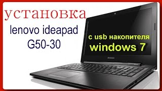 видео Ноутбук Lenovo G50-30 - как установить Windows 7