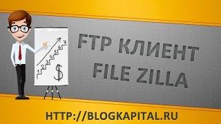 Работа с FTP клиентом FileZilla урок сервер хостинг