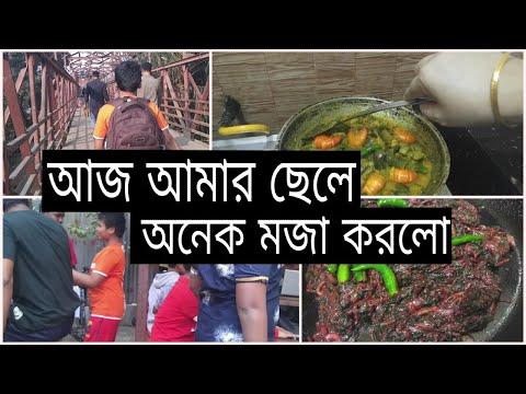 আমার ছেলে আজ অনেক মজা করলো /Bangladeshi blogger nur
