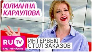 Юлианна Караулова   Интервью в  Столе заказов  Октябрь 2016
