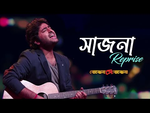 Sajna Reprise | Bojhena Shey Bojhena | A Birthday Gift to Arijit Singh