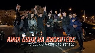 """""""Быстрей включай музыку, а то меня побьют!"""" Анна Бонд на дискотеке  в белорусском Лас-Вегасе"""