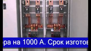 Шкаф для подключения генератора ГРЩ 1600А производство