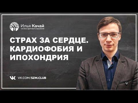 Страх за сердце. Кардиофобия и ипохондрия / Илья Качай