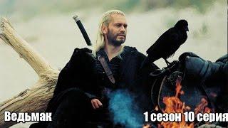 Ведьмак 1 сезон 10 серия