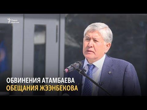 Обвинения Атамбаева, обещания
