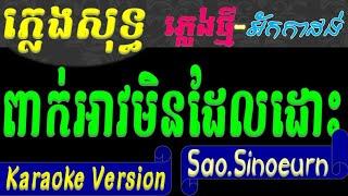 ពាក់អាវមិនដែលឃេីញដោះ ភ្លេងសុទ្ធplengsot អកកាដង់១០០% khmer karaoke pleng sot sing karaoke