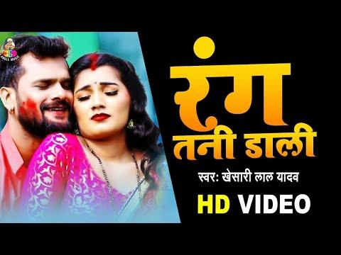 Khesari Lal Holi Songs VIDEO JUKEBOX # Rang Tani Dali