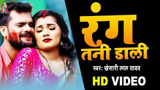 Khesari Lal Holi Songs VIDEO JUKEBOX # Rang Tani Dali