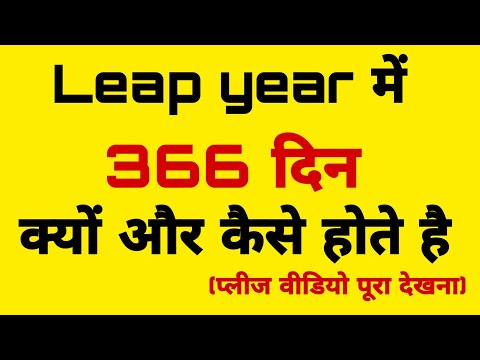 why are there 366 days in a leap year | leap year explained | leap year me 366 din kyo hote hai |