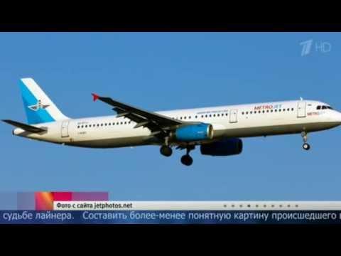 Разбился Самолет Airbus-321 авиакомпании Когалымавиа 31.10.2015