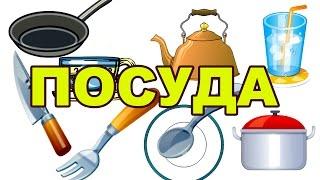 Изучаем слова. Посуда. Обучающее видео для детей. Study the Word
