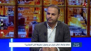خفايا وأبعاد إعلان إيران عن وصول سفيرها إلى الحوثيين؟   حديث المساء