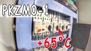 автомат защиты двигателя PKZM0-1 греется до 65C