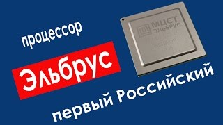 """Российский процессор """"Эльбрус"""""""