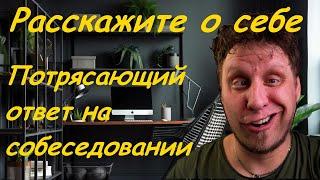 видео как пройти собеседование в банк