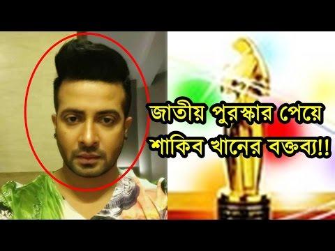 জাতীয় পুরস্কার পেয়ে একি বললেন শাকিব খান!!   Shakib Khan National Award Latest News