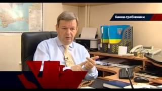 Почему в Украине продолжают закрываться банки? - Достало! 15.06
