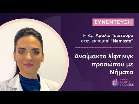 """Αναίμακτο λίφτινγκ με νήματα PDO-""""Νamaste"""", Εpsilon TV"""