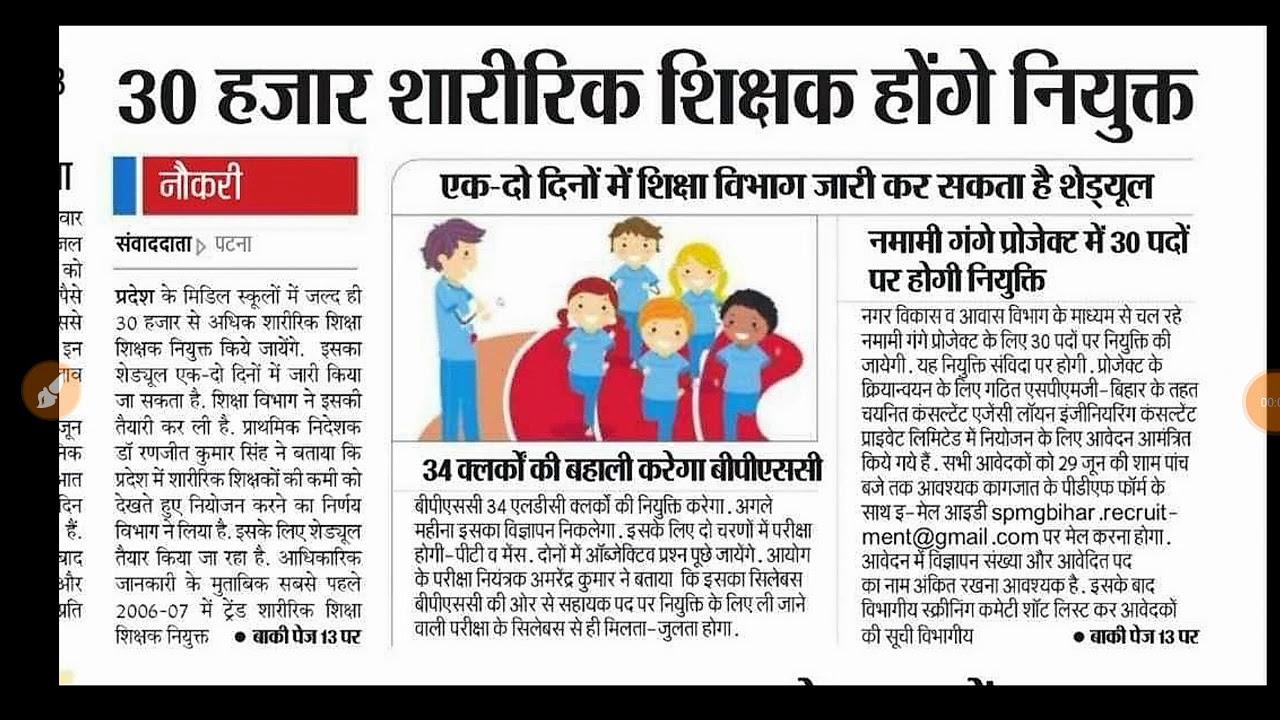 30 हजार शारीरिक शिक्षक होंगे नियुक्त।एक- से -दो दिन में आ जायेगा नोटिफिकेशन।
