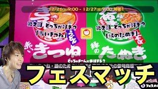 【マスオのスプラトゥーン】フェス!赤いきつねVS緑のたぬき!勝つのはどっち! thumbnail