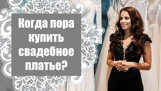 Свадебное платье / Когда покупать свадебное платье?