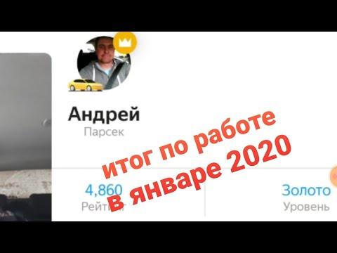 Итоги первого месяца 2020 года,  что по деньгам??? Работа в Яндекс такси на своей машине.