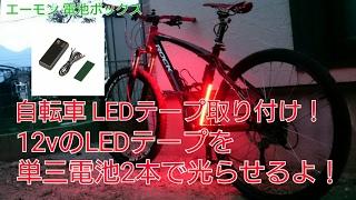 今回は自転車にLEDテープを簡単に取り付ける方法(?)的な感じの動画です...