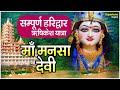 Download माँ मनसा देवी ● Ma Mansa Devi ● Sampurn Haridwar Rishikesh Yatra ● Supertone MP3 song and Music Video