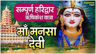 माँ मनसा देवी ● Ma Mansa Devi ● Sampurn Haridwar Rishikesh Yatra ● Supertone