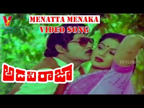 MENATTA MENAKA | VIDEO SONG | ADAVI RAJA | | SOBHAN BABU | RADHA | V9 VIDEOS