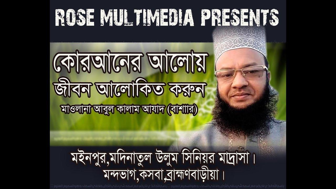 কোরানের আলোয় জীবন আলোকিত করুন । Abul kalam azad basar