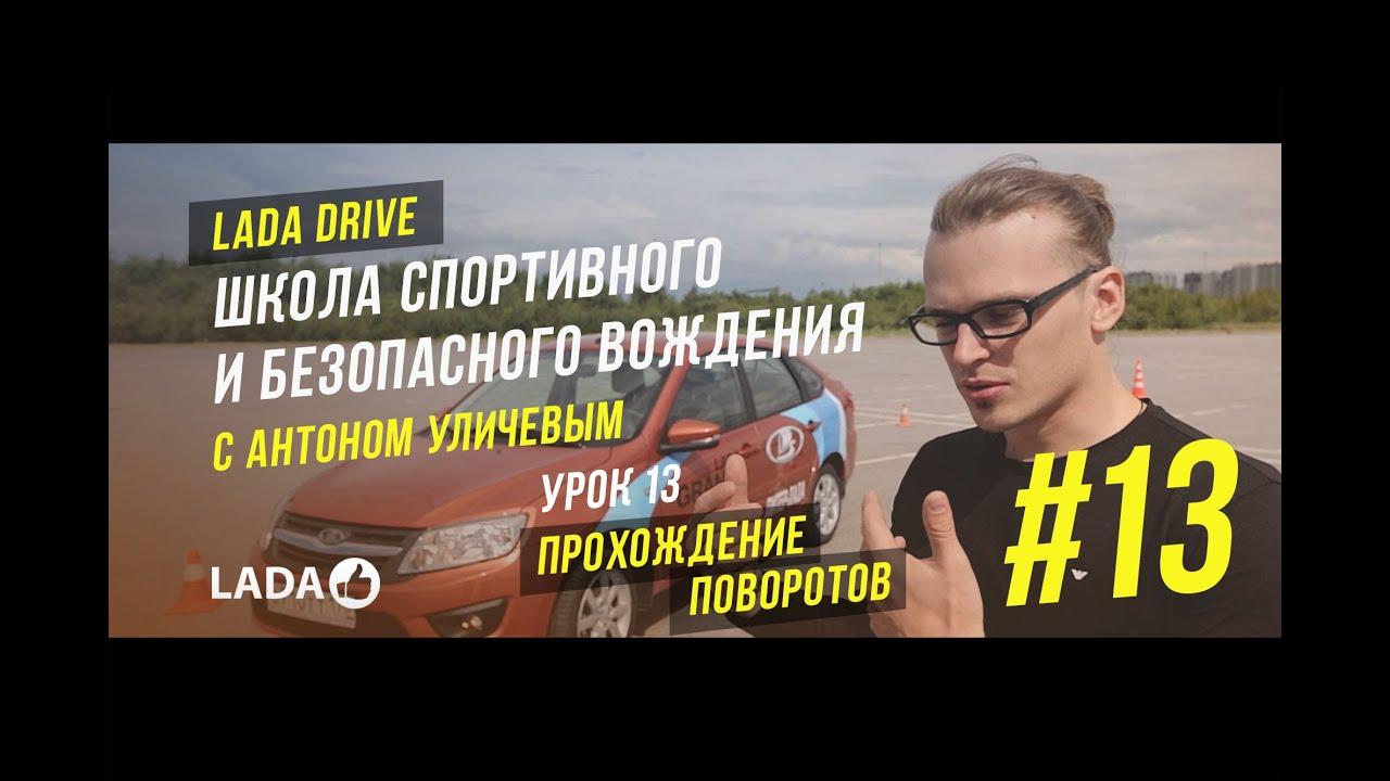 LADA Drive. Урок #13 ПРОХОЖДЕНИЕ ПОВОРОТОВ. Школа безопасного вождения LADA (ЛАДА)